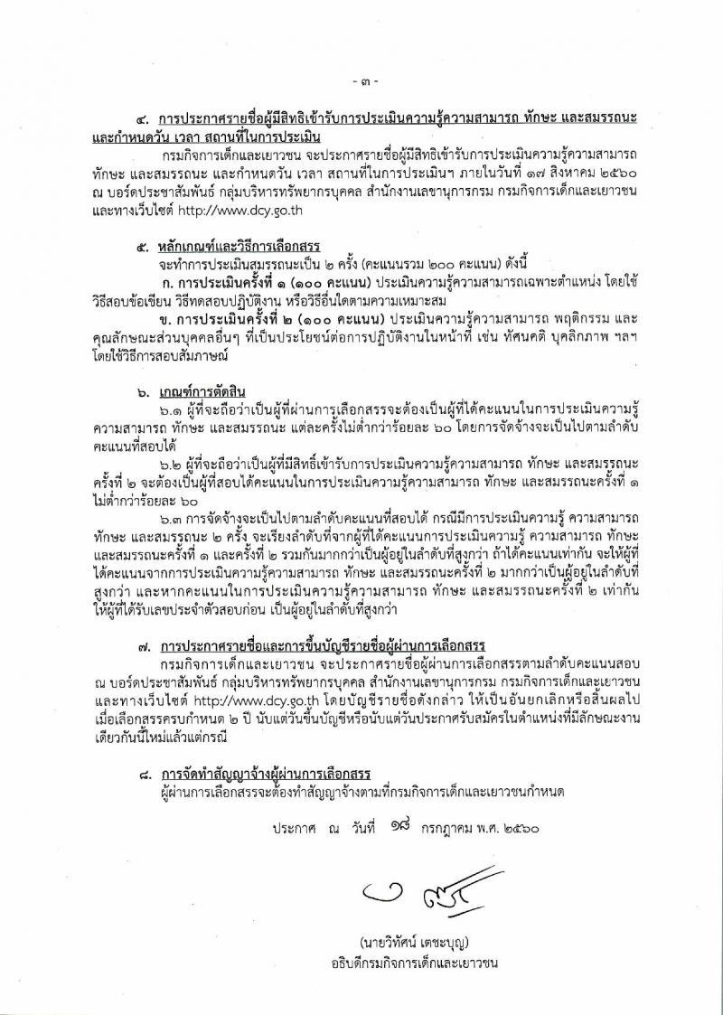 กรมกิจการเด็กและเยาวชน ประกาศรับสมัครบุคคลเพื่อเลือกสรรเป้นพนักงานราชการทั่วไป ครั้งที่ 3/2560 (ส่วนภูมิภาค) จำนวน 4 ตำแหน่ง 5 อัตรา (วุฒิ ปวช. ปวส. ป.ตรี) รับสมัครสอบตั้งแต่วันที่ 31 ก.ค. - 4 ส.ค. 2560