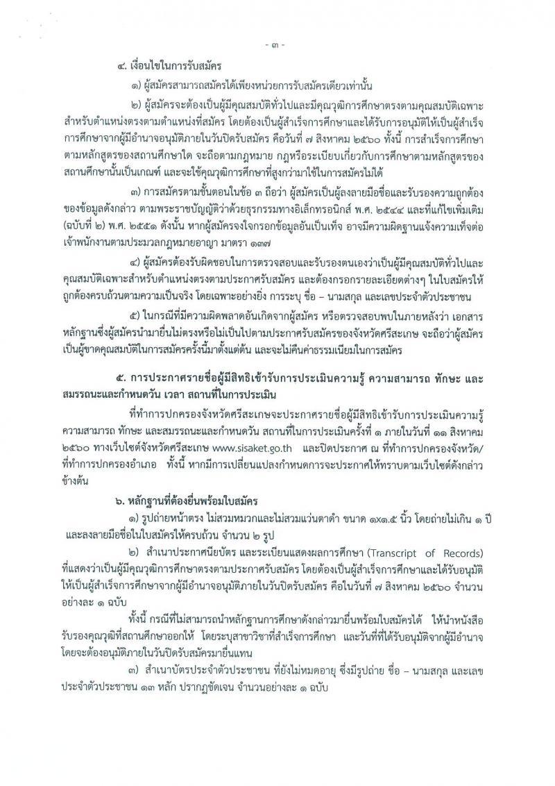 กรมการปกครอง (จังหวัดศรีสะเกษ) ประกาศรับสมัครบุคคลเพื่อจัดจ้างเป็นพนักงานราชการทั่วไป จำนวน 2 ตำแหน่ง 25 อัตรา (วุฒิ ม.ปลาย ปวช.) รับสมัครสอบตั้งแต่วันที่ 31 ก.ค. - 7 ส.ค. 2560