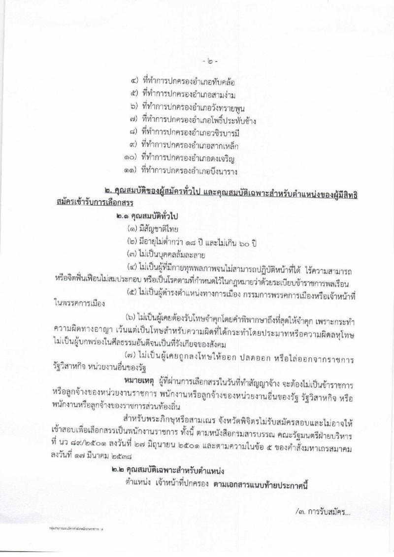 กรมการปกครอง (จังหวัดพิจิตร) ประกาศรับสมัครบุคคลเพื่อจัดจ้างเป็นพนักงานราชการทั่วไป จำนวน 11 อัตรา (วุฒิ ม.ปลาย) รับสมัครสอบตั้งแต่วันที่ 1- 8 ส.ค. 2560