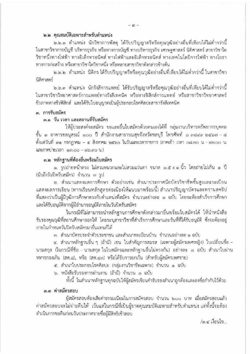 สาธารณสุขจังหวัดชลบุรี ประกาศรับสมัครบุคคลเพื่อเลือกสรรเป็นพนักงานราชาร จำนวน 3 ตำแหน่ง 3 อัตรา (วุฒิ ป.ตรี)รับสมัครสอบตั้งแต่วันที่ 31 ก.ค. - 4 ส.ค. 2560