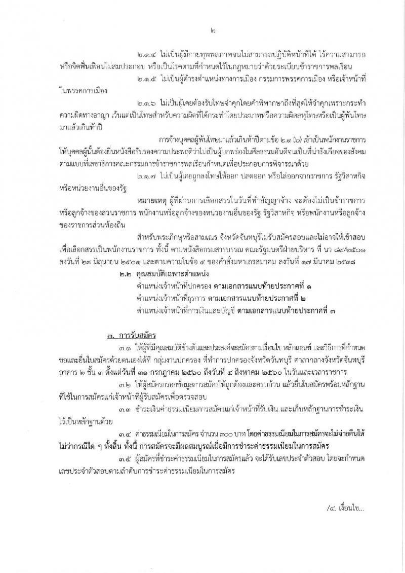 กรมการปกครอง (จังหวัดพิจิตร) รับสมัครบุคคลเพื่อเลือกสรรเป็นพนักงานราชการทั่วไป จำนวน 3 ตำแหน่ง 13 อัตรา (วุฒิ ม.ปลาย ปวช.) รับสมัครสอบตั้งแต่วันที่ 31 ก.ค. - 4 ส.ค. 2560