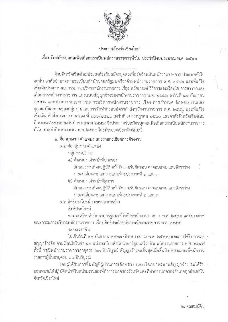 กรมการปกครอง (จังหวัดเชียงใหม่) รับสมัครบุคคลเพื่อเลือกสรรเป็นพนักงานราชการทั่วไป จำนวน 2 ตำแหน่ง 29 อัตรา (วุฒิ ม.ปลาย ปวช.) รับสมัครสอบตั้งแต่วันที่ 31 ก.ค. - 4 ส.ค. 2560