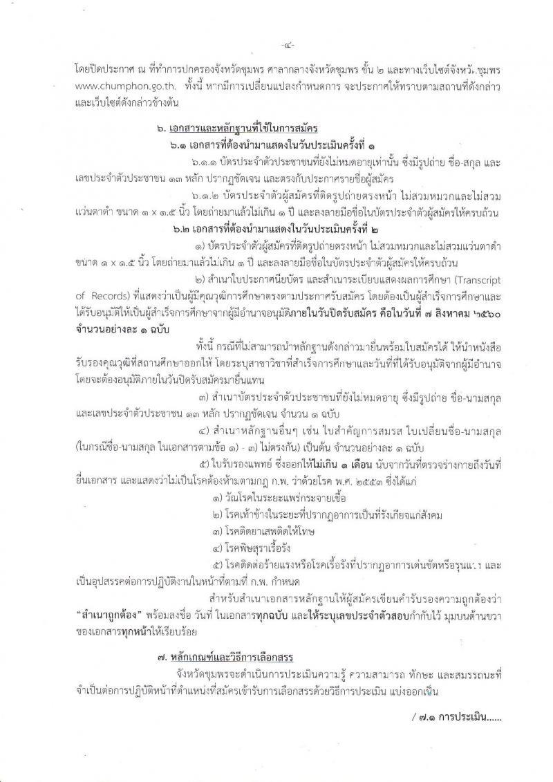 กรมการปกครอง (จังหวัดชุมพร) ประกาศรับสมัครบุคคลเพื่อเลือกสรรเป็นพนักงานราชการทั่วไป ตำแหน่งเจ้าหน้าที่ปกครอง จำนวน 6 อัตรา (วุฒิ ม.ปลาย) รับสมัครสอบตั้งแต่วันที่ 1-7 ส.ค. 2560