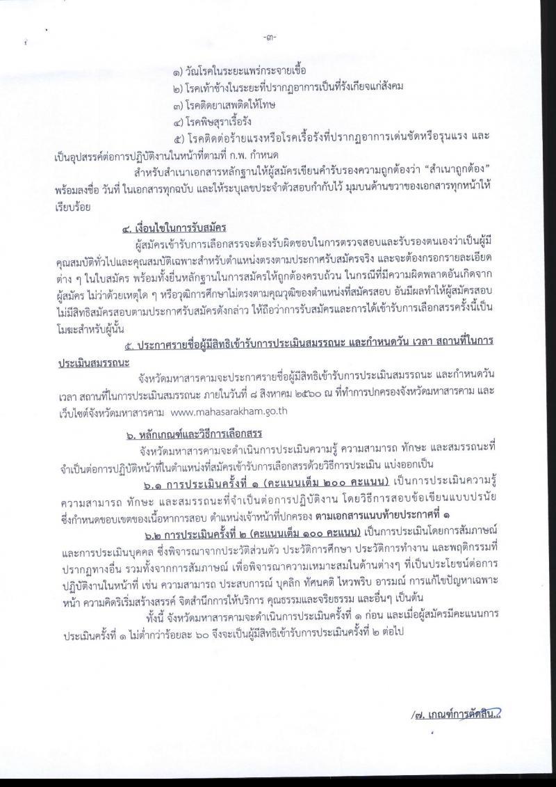 กรมการปกครอง (จังหวัดมหาสารคาม) ประกาศรับสมัครบุคคลเพื่อเลือกสรรเป็นพนักงานราชการทั่วไป ตำแหน่งเจ้าหน้าที่ปกครอง จำนวน 14 อัตรา (วุฒิ ม.ปลาย) รับสมัครสอบตั้งแต่วันที่ 31 ก.ค. - 4 ส.ค. 2560