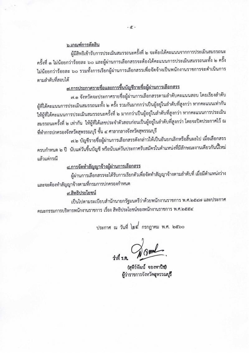 กรมการปกครอง (จังหวัดสุพรรณบุรี) ประกาศรับสมัครบุคคลเพื่อเลือกสรรเป็นพนักงานราชการทั่วไป ตำแหน่งเจ้าหน้าที่ปกครอง จำนวน 4 อัตรา (วุฒิ ปวช.) รับสมัครสอบตั้งแต่วันที่ 31 ก.ค. - 4 ส.ค. 2560