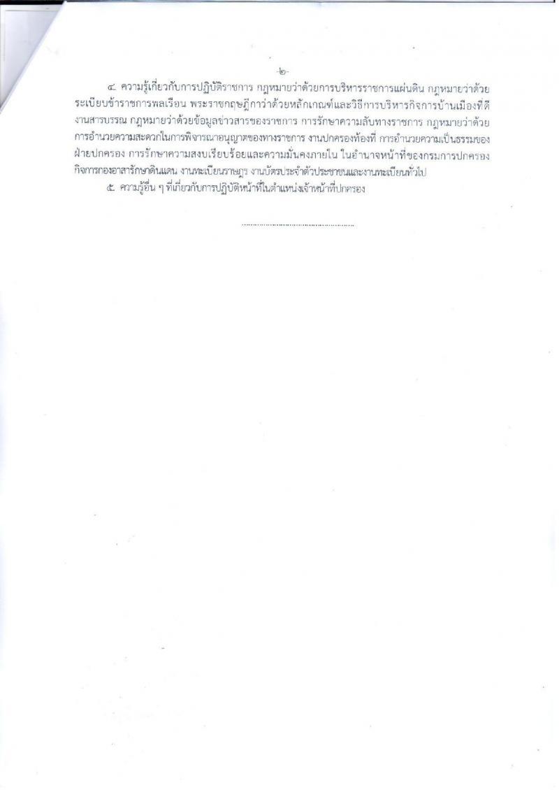 กรมการปกครอง (จังหวัดลำปาง) ประกาศรับสมัครบุคคลเพื่อเลือกสรรเป็นพนักงานราชการทั่วไป จำนวน 12 อัตรา (วุฒิ ม.ปลาย) รับสมัครสอบตั้งแต่วันที่ 1-8 ส.ค. 2560