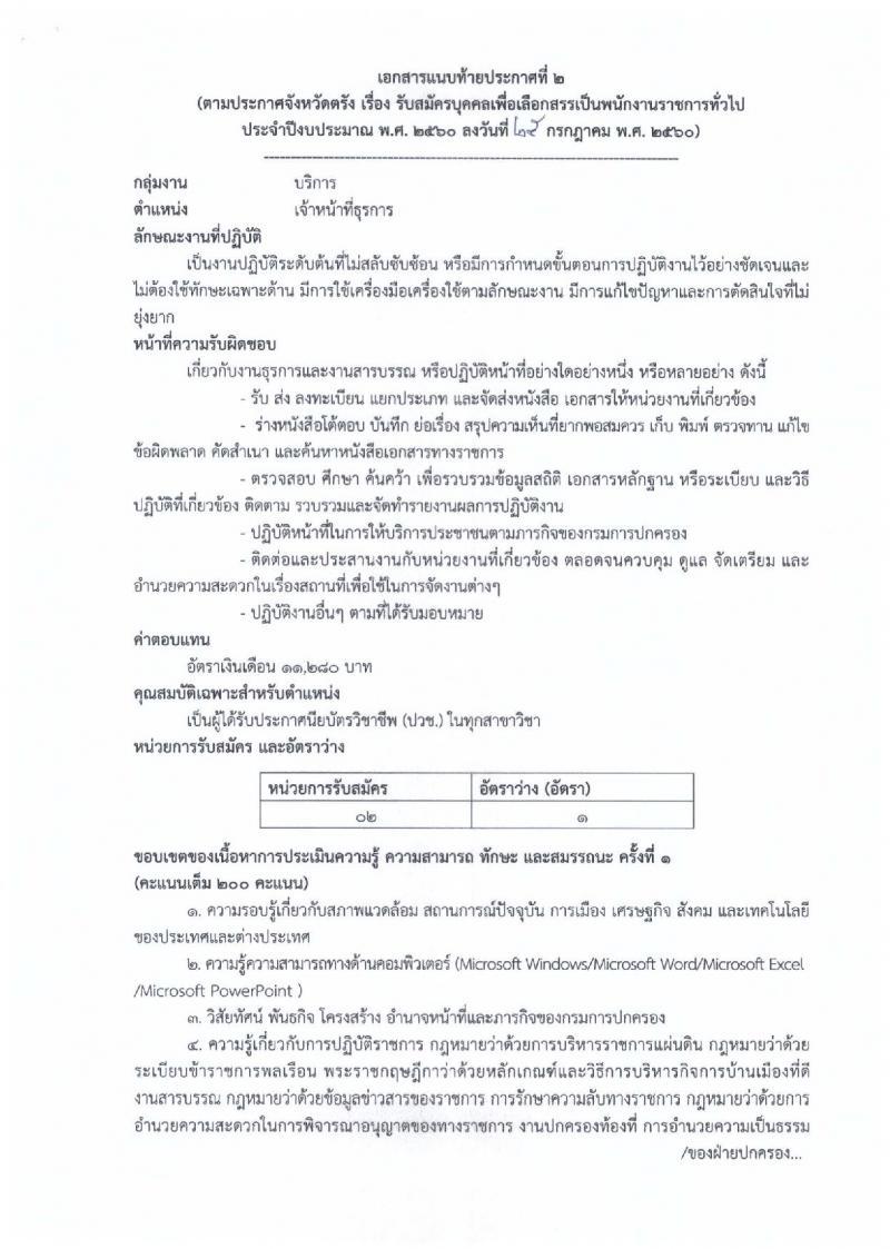 กรมการปกครอง (จังหวัดตรัง) ประกาศรับสมัครบุคคลเพื่อเลือกสรรเป็นพนักงานราชการทั่วไป จำนวน 2 ตำแหน่ง 11 อัตรา (วุฒิ ม.ปลาย ปวช.) รับสมัครสอบตั้งแต่วันที่ 7-11 ส.ค. 2560