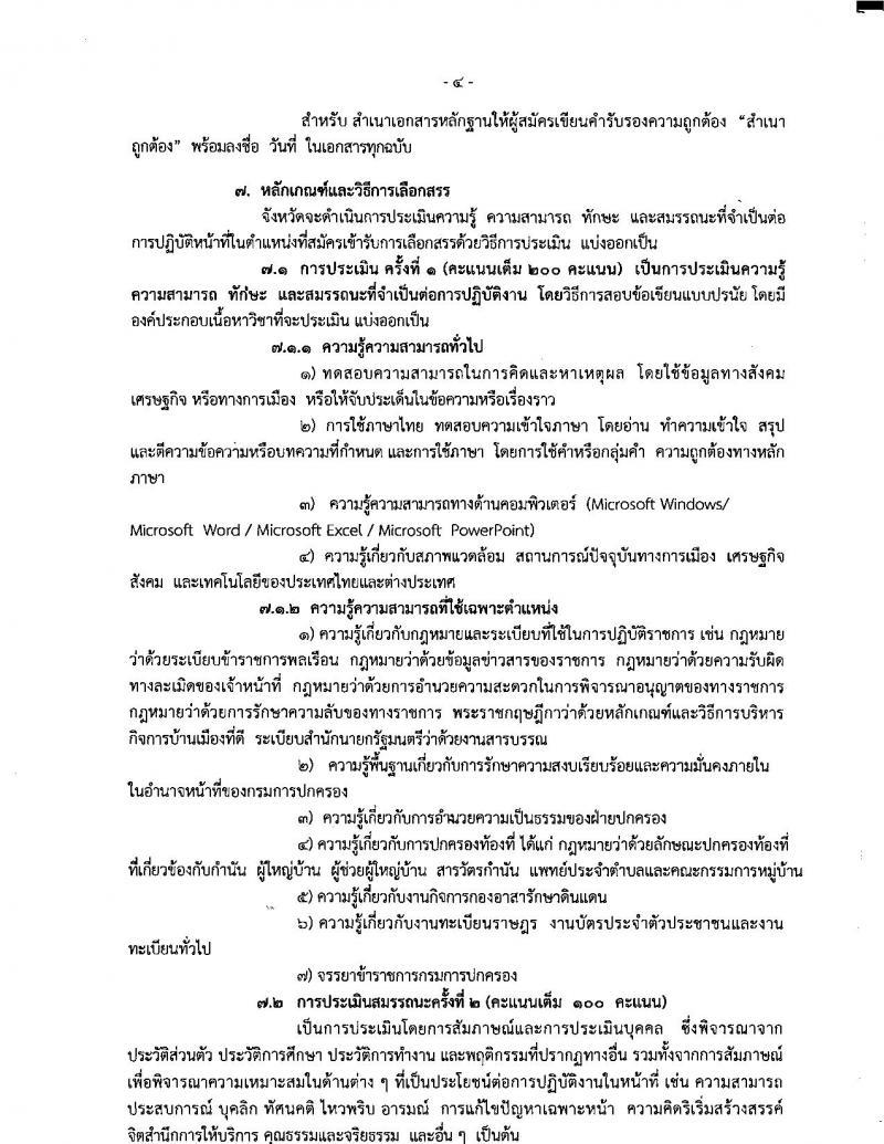 กรมการปกครอง (จังหวัดพัทลุง)ประกาศรับสมัครบุคคลเพื่อเลือกสรรเป็นพนักงานราชการทั่วไป จำนวน 11 อัตรา (วุฒิ ม.ปลาย) รับสมัครสอบตั้งแต่วันที่ 7-11 ส.ค. 2560