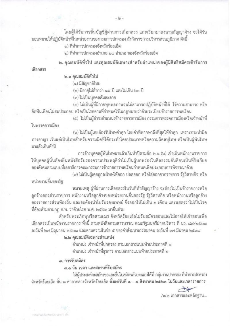 กรมการปกครอง (จังหวัดร้อยเอ็ด) ประกาศรับสมัครบุคคลเพื่อเลือกสรรเป็นพนักงานราชการทั่วไป จำนวน 2 ตำแหน่ง 22 อัตรา (วุฒิ ม.ปลาย ปวช.) รับสมัครสอบตั้งแต่วันที่ 1-8 ส.ค. 2560