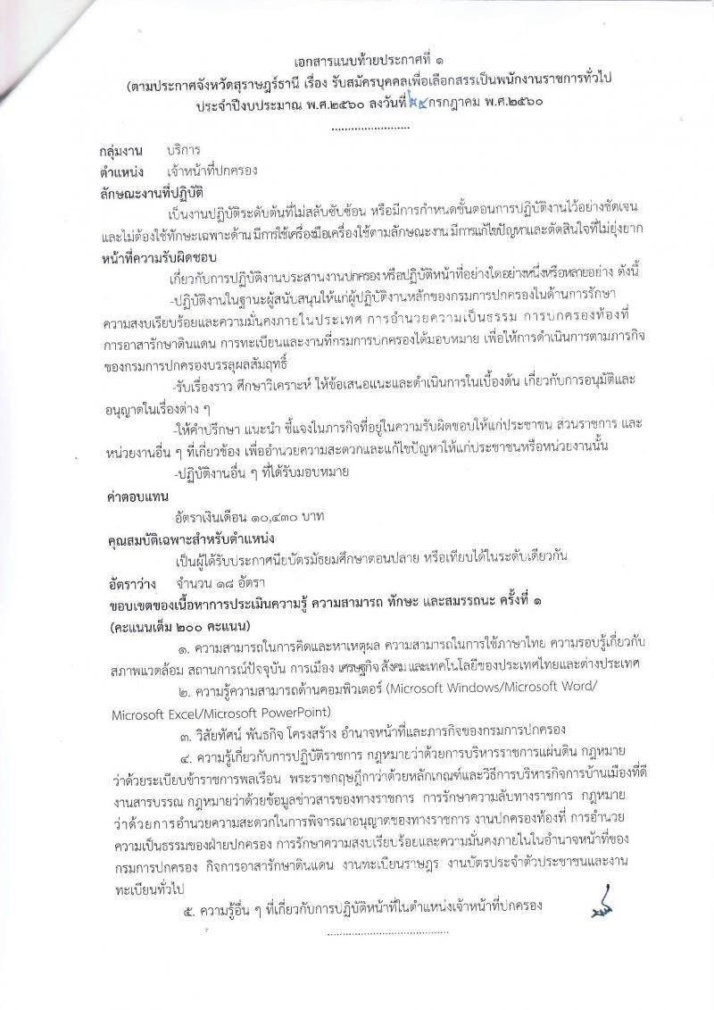 กรมการปกครอง (จังหวัดสุราษฎร์ธานี) ประกาศรับสมัครบุคคลเพื่อเลือกสรรเป็นพนักงานราชการทั่วไป จำนวน 2 ตำแหน่ง 19 อัตรา (วุฒิ ม.ปลาย ปวช.) รับสมัครสอบตั้งแต่วันที่ 2-8 ส.ค. 2560