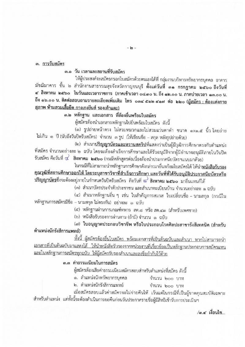 สาธารณสุขจังหวัดกาญจนบุรี ประกาศรับสมัครบุคคลเพื่อเลือกสรรเป็นพนักงานราชการทั่วไป จำนวน 2 ตำแหน่ง 5 อัตรา (วุฒิ ป.ตรี) รับสมัครสอบตั้งแต่วันที่ 31 ก.ค. - 4 ส.ค. 2560