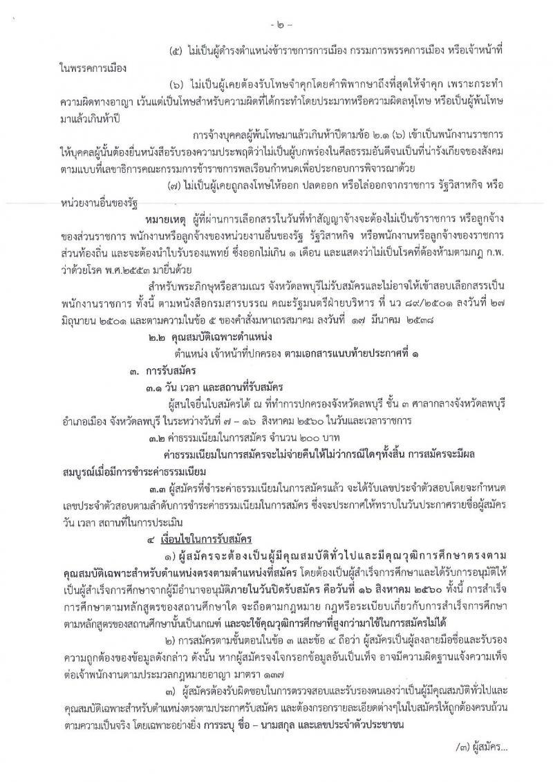 กรมการปกครอง (จังหวัดลพบุรี) ประกาศรับสมัครบุคคลเพื่อเลือกสรรเป็นพนักงานราชการ ตำหน่งเจ้าหน้าที่ปกครอง จำนวน 11 อัตรา (วุฒิ ปวช.) รับสมัครสอบตั้งแต่วันที่ 7-16 ส.ค. 2560