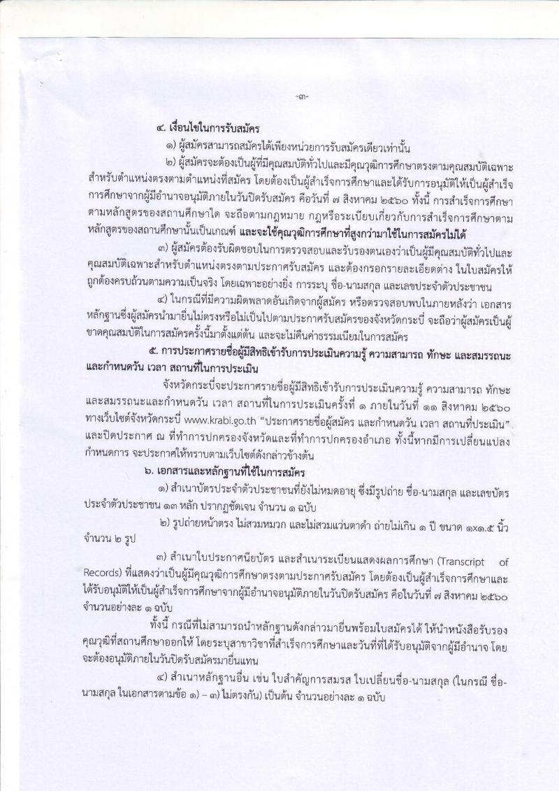 กรมการปกครอง (จังหวัดกระบี่) ประกาศรับสมัครบุคคลเพื่อเลือกสรรเป็นพนักงานราชการ ตำหน่งเจ้าหน้าที่ปกครอง จำนวน 8 อัตรา (วุฒิ ม.ปลาย) รับสมัครสอบตั้งแต่วันที่ 1-7 ส.ค. 2560