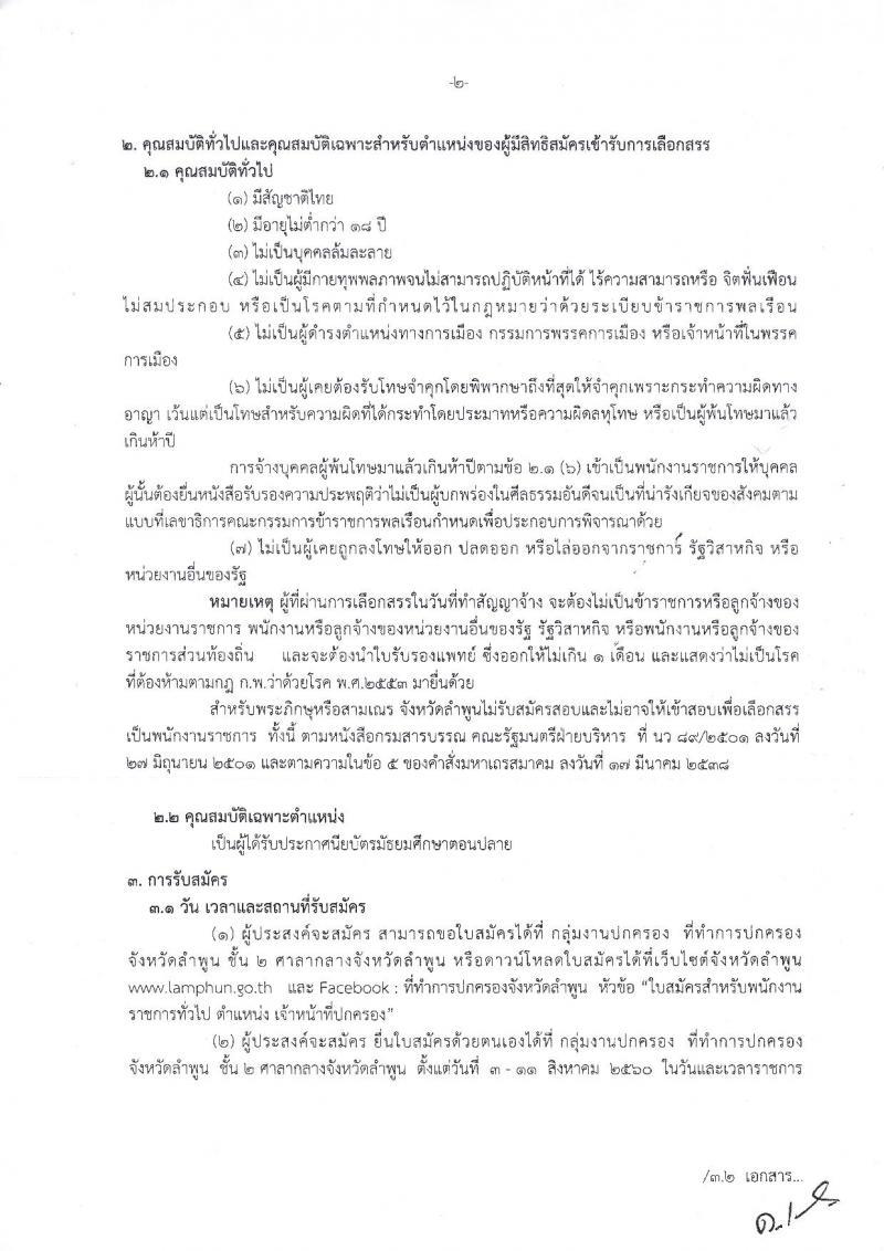 กรมการปกครอง (จังหวัดลำพูน) ประกาศรับสมัครบุคคลเพื่อเลือกสรรเป็นพนักงานราชการ ตำหน่งเจ้าหน้าที่ปกครอง จำนวน 8 อัตรา (วุฒิ ม.ปลาย) รับสมัครสอบตั้งแต่วันที่ 3-11 ส.ค. 2560