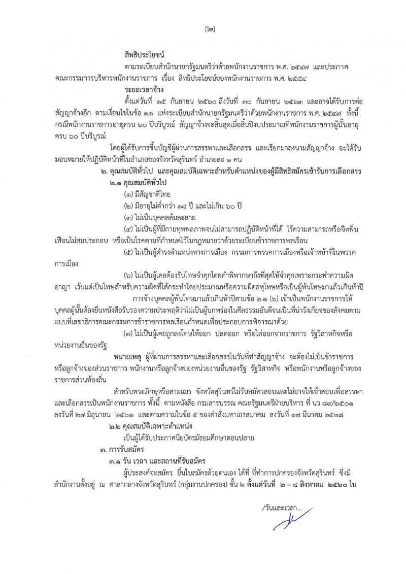 กรมการปกครอง (จังหวัดสุรินทร์) ประกาศรับสมัครบุคคลเพื่อเลือกสรรเป็นพนักงานราชการ ตำหน่งเจ้าหน้าที่ปกครอง จำนวน 17 อัตรา (วุฒิ ม.ปลาย) รับสมัครสอบตั้งแต่วันที่ 2-8 ส.ค. 2560