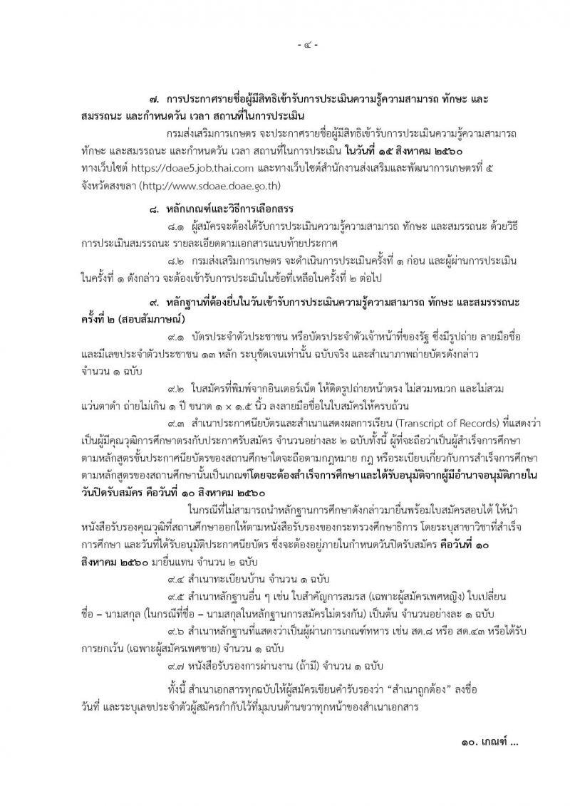 กรมส่งเสริมการเกษตร (จังหวัดสงขลา) ประกาศรับสมัครบุคคลเพื่อเลือกสรรเป็นพนักงานราชการั่วไป จำนวน 3 ตำแหน่ง 5 อัตรา (วุฒิ ปวส.) รับสมัครสอบทางอินเทอร์เน็ต ตั้งแต่วันที่ 4-10 ส.ค. 2560