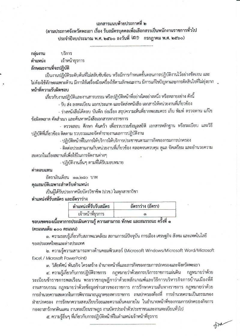 กรมการปกครอง (จังหวัดพะเยา) ประกาศรับสมัครบุคคลเพื่อเลือกสรรเป็นพนักงานราชการั่วไป จำนวน 2 ตำแหน่ง 9 อัตรา (วุฒิ ม.ปลาย ปวช.) รับสมัครสอบตั้งแต่วันที่ 31 ก.ค. - 4 ส.ค. 2560
