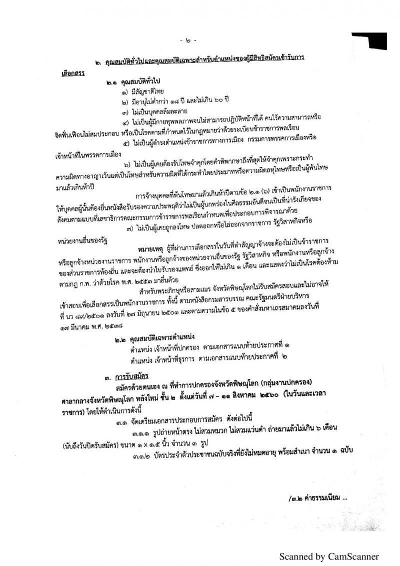 กรมการปกครอง (จังหวัดพิษณุโลก) ประกาศรับสมัครบุคคลเพื่อเลือกสรรเป็นพนักงานราชการั่วไป จำนวน 2 ตำแหน่ง 10 อัตรา (วุฒิ ม.ปลาย ปวช.) รับสมัครสอบตั้งแต่วันที่ 7 - 11 ส.ค. 2560