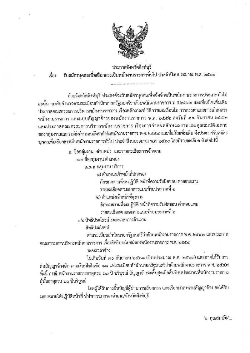 กรมการปกครอง (จังหวัดสิงห์บุรี) ประกาศรับสมัครบุคคลเพื่อเลือกสรรเป็นพนักงานราชการั่วไป จำนวน 2 ตำแหน่ง 7 อัตรา (วุฒิ ม.ปลาย ปวช.) รับสมัครสอบตั้งแต่วันที่ 2 - 9 ส.ค. 2560