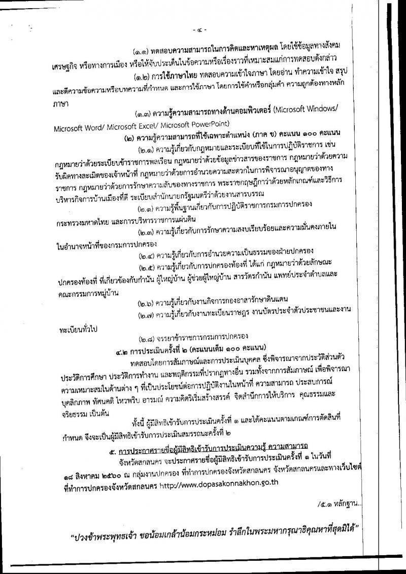 กรมการปกครอง (จังหวัดสกลนคร) ประกาศรับสมัครบุคคลเพื่อเลือกสรรเป็นพนักงานราชการั่วไป เจ้าหน้าที่ปกครอง จำนวน 18 อัตรา (วุฒิ ม.ปลาย) รับสมัครสอบตั้งแต่วันที่ บัดนี้ - 11 ส.ค. 2560