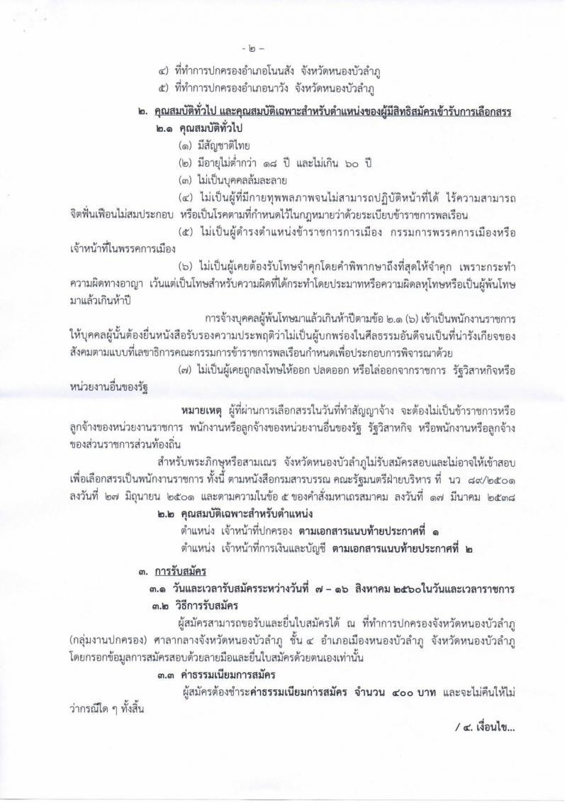 กรมการปกครอง (จังหวัดหนองบัวลำภู) ประกาศรับสมัครบุคคลเพื่อเลือกสรรเป็นพนักงานราชกาทั่วไป จำนวน 2 ตำแหน่ง 6 อัตรา (วุฒิ ม.ปลาย ปวช.) รับสมัครสอบตั้งแต่วันที่ 7- 16 ส.ค. 2560