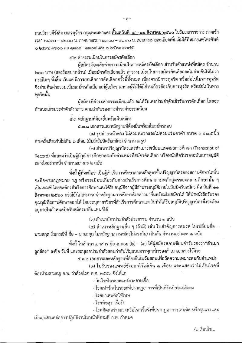 สำนักงานปรมาณูเพื่อสันติ ประกาศรับสมัครคัดเลือกเพื่อบรรจุและแต่งตั้งบุคคลเข้ารับราชการในตำแหน่งนักฟิสิกส์รังสัปฏิบัติการ จำนวน 5 อัตรา (วุฒิ ป.ตรี) รับสมัครสอบตั้งแต่วันที่ 4-11 ส.ค. 2560