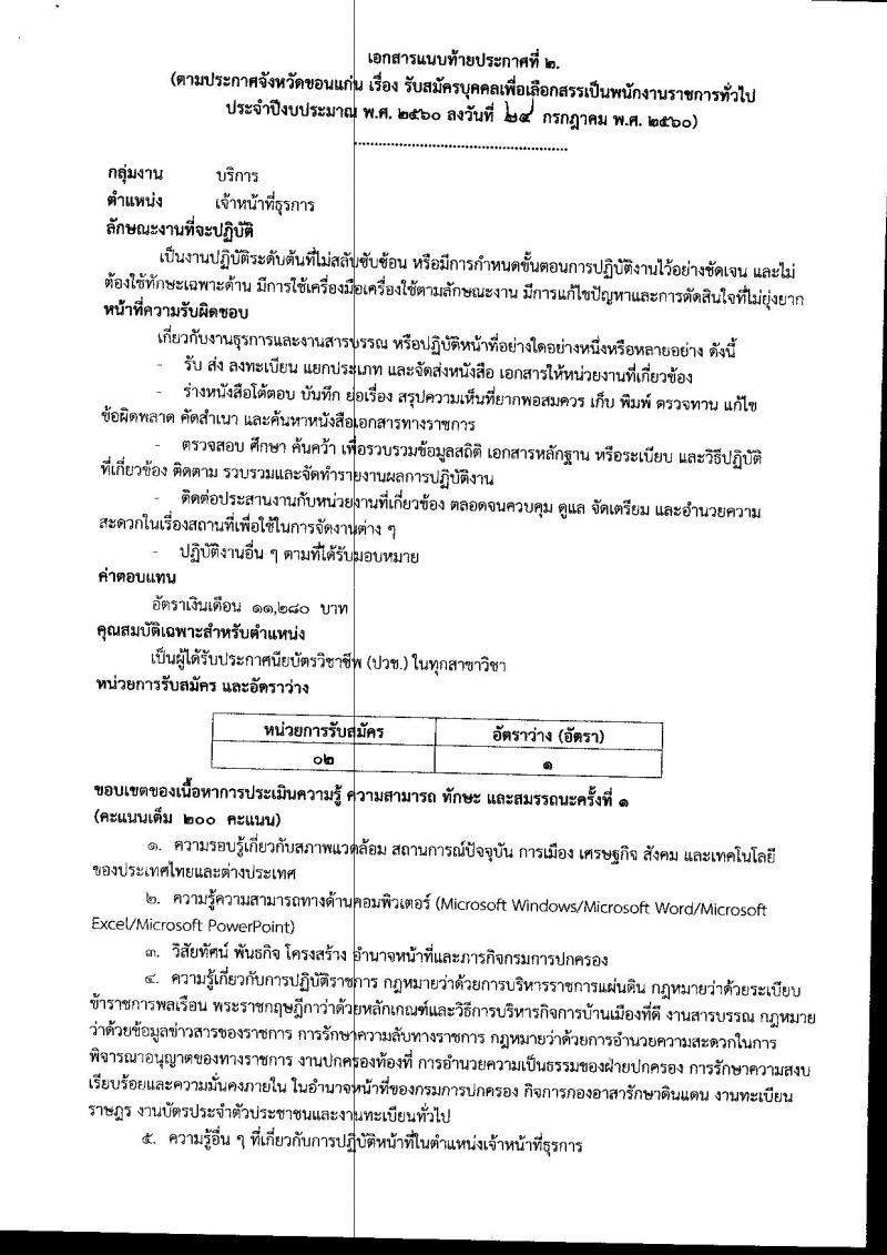 กรมการปกครอง (จังหวัดขอนแก่น) ประกาศรับสมัครบุคคลเพื่อเลือกสรรเป็นพนักงานราชกาทั่วไป จำนวน 2 ตแหน่ง 26 อัตรา (วุฒิ ม.ปลาย ปวช.) รับสมัครสอบตั้งแต่วันที่ 1 - 7 ส.ค. 2560