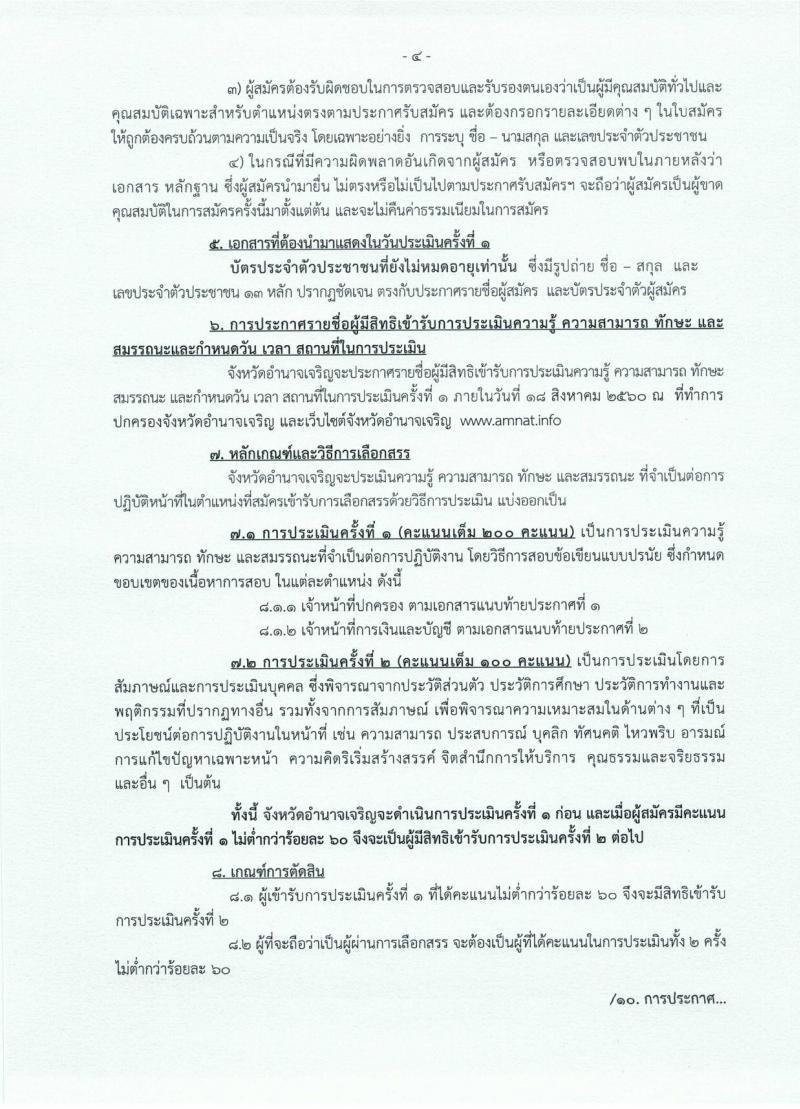 กรมการปกครอง (จังหวัดอำนาจเจริญ) ประกาศรับสมัครบุคคลเพื่อเลือกสรรเป็นพนักงานราชกาทั่วไป จำนวน 2 ตำแหน่ง 8 อัตรา (วุฒิ ม.ปลาย ปวช.) รับสมัครสอบตั้งแต่วันที่ 1 - 7 ส.ค. 2560
