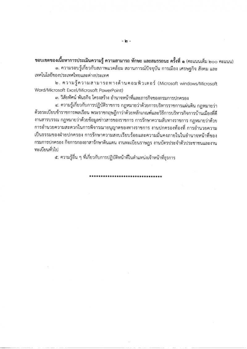 กรมการปกครอง (จังหวัดกาฬสินธุ์) ประกาศรับสมัครบุคคลเพื่อเลือกสรรเป็นพนักงานราชกาทั่วไป จำนวน 2 ตำแหน่ง 19 อัตรา (วุฒิ ม.ปลาย ปวช.) รับสมัครสอบตั้งแต่วันที่ 7 - 11 ส.ค. 2560