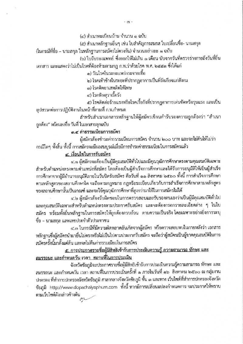กรมการปกครอง (จังหวัดชัยภูมิ) ประกาศรับสมัครบุคคลเพื่อเลือกสรรเป็นพนักงานราชการทั่วไป ตำแหน่งเจ้าหน้าที่ปกครอง จำนวน 17 อัตรา (วุฒิ ม.ปลาย) รับสมัครสอบตั้งแต่วันที่ 7- 11 ส.ค. 2560