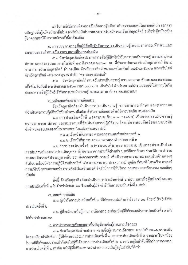 กรมการปกครอง (จังหวัดอุตรดิตถ์) ประกาศรับสมัครบุคคลเพื่อเลือกสรรเป็นพนักงานราชการทั่วไป จำนวน 2 ตำแหน่ง 10 อัตรา (วุฒิ ม.ปลาย ปวช.) รับสมัครสอบตั้งแต่วันที่ 7- 11 ส.ค. 2560