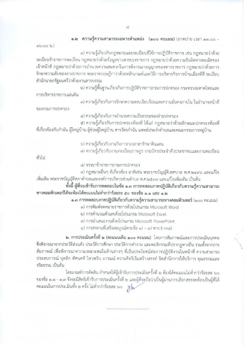 กรมการปกครอง (จังหวัดอุบลราชธานี) ประกาศรับสมัครบุคคลเพื่อเลือกสรรเป็นพนักงานราชการทั่วไป จำนวน 2 ตำแหน่ง 22 อัตรา (วุฒิ ม.ปลาย ปวช.) รับสมัครสอบตั้งแต่วันที่ 9-15 ส.ค. 2560