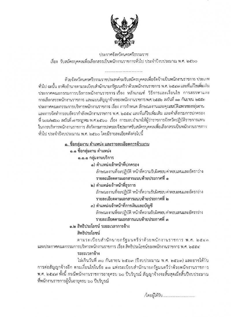 ดีด่วน!! กรมการปกครอง (จังหวัดนครศรีธรรมราช) ประกาศรับสมัครบุคคลเพื่อเลือกสรรเป็นพนักงานราชการทั่วไป จำนวน 3 ตำแหน่ง 26 อัตรา (วุฒิ ม.ปลาย ปวช.) รับสมัครสอบตั้งแต่วันที่ 8-15 ส.ค. 2560