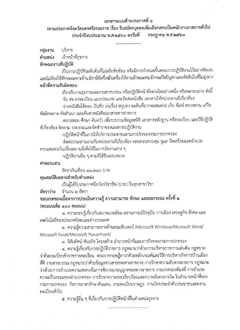 กรมการปกครอง (จังหวัดนครศรีธรรมราช) ประกาศรับสมัครบุคคลเพื่อเลือกสรรเป็นพนักงานราชการทั่วไป จำนวน 3 ตำแหน่ง 26 อัตรา (วุฒิ ม.ปลาย ปวช.) รับสมัครสอบตั้งแต่วันที่ 8-15 ส.ค. 2560