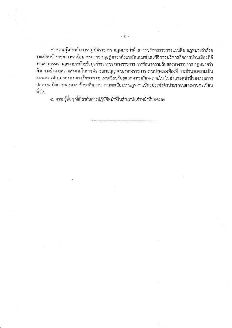 กรมการปกครอง (จังหวัดแม่ฮ่องสอน) ประกาศรับสมัครบุคคลเพื่อเลือกสรรเป็นพนักงานราชการทั่วไป จำนวน 2 ตำแหน่ง 9 อัตรา (วุฒิ ม.ปลาย) รับสมัครสอบตั้งแต่วันที่ 7-11 ส.ค. 2560