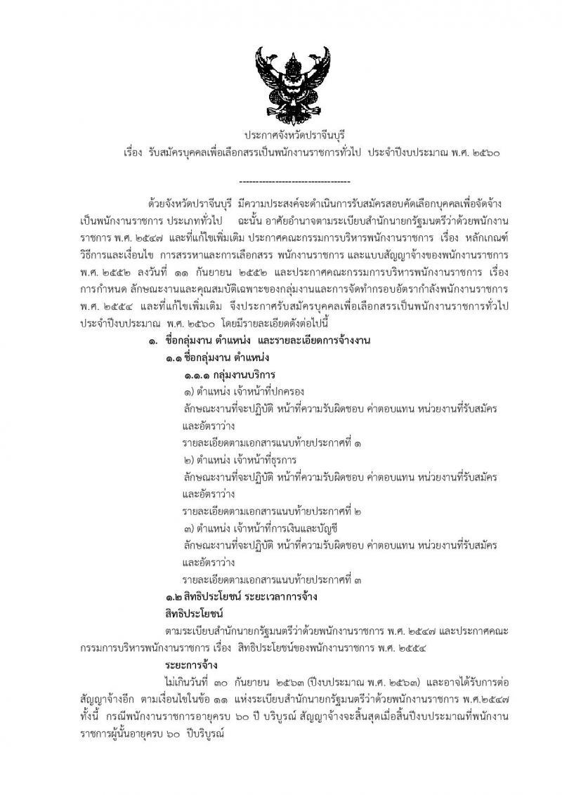 ข่าวดี กรมการปกครอง (จังหวัดปราจีนบุรี) ประกาศรับสมัครบุคคลเพื่อเลือกสรรเป็นพนักงานราชการทั่วไป จำนวน 3 ตำแหน่ง 9 อัตรา (วุฒิ ม.ปลาย ปวช.) รับสมัครสอบตั้งแต่วันที่ 15-21 ส.ค. 2560
