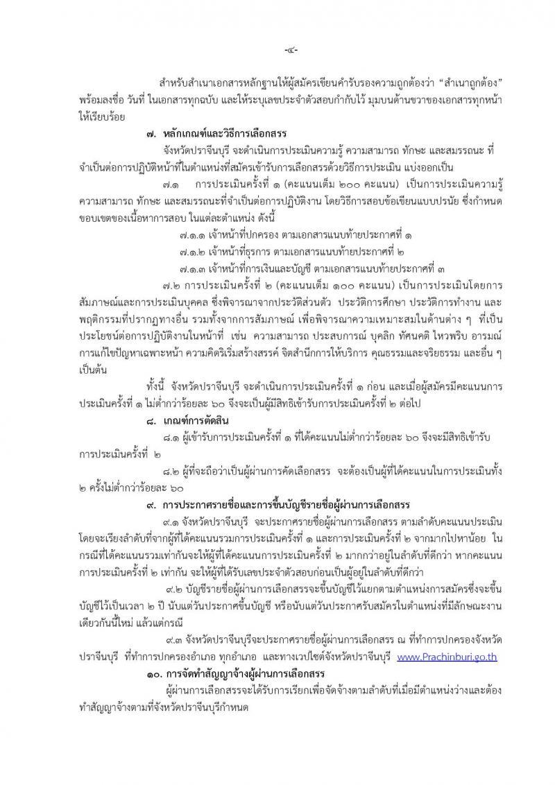 กรมการปกครอง (จังหวัดปราจีนบุรี) ประกาศรับสมัครบุคคลเพื่อเลือกสรรเป็นพนักงานราชการทั่วไป จำนวน 3 ตำแหน่ง 9 อัตรา (วุฒิ ม.ปลาย ปวช.) รับสมัครสอบตั้งแต่วันที่ 15-21 ส.ค. 2560