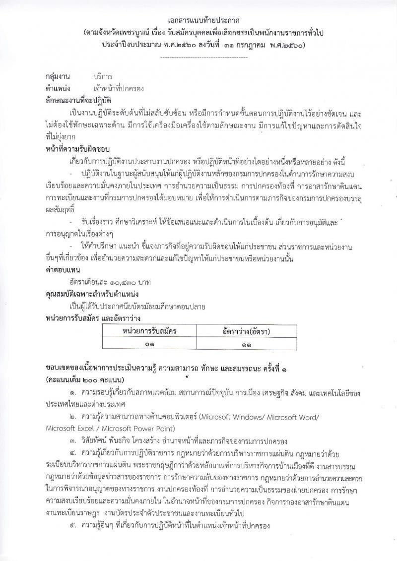 กรมการปกครอง (จังหวัดเพชรบูรณ์) ประกาศรับสมัครบุคคลเพื่อเลือกสรรเป็นพนักงานราชการทั่วไป ตำแหน่งเจ้าหน้าที่ปกครอง จำนวน 11 อัตรา (วุฒิ ม.ปลาย) รับสมัครสอบตั้งแต่วันที่ 8-15 ส.ค. 2560