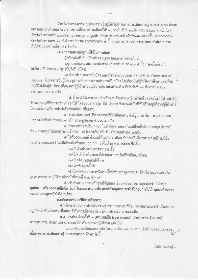กรมการปกครอง (จังหวัดกำแพงเพชร) ประกาศรับสมัครบุคคลเพื่อเลือกสรรเป็นพนักงานราชการทั่วไป จำนวน 12 อัตรา (วุฒิ ม.ปลาย) รับสมัครสอบตั้งแต่วันที่ 8-16 ส.ค. 2560