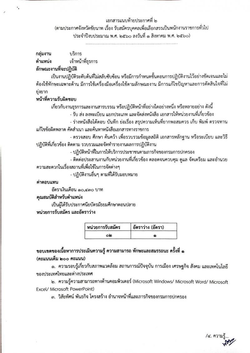 กรมการปกครอง (จังหวัดชัยนาท) ประกาศรับสมัครบุคคลเพื่อเลือกสรรเป็นพนักงานราชการ จำนวน 2 ตำแหน่ง 10 อัตรา (วุฒิ ม.ปลาย ปวช.) รับสมัครสอบตั้งแต่วันที่ 10-17 ส.ค. 2560