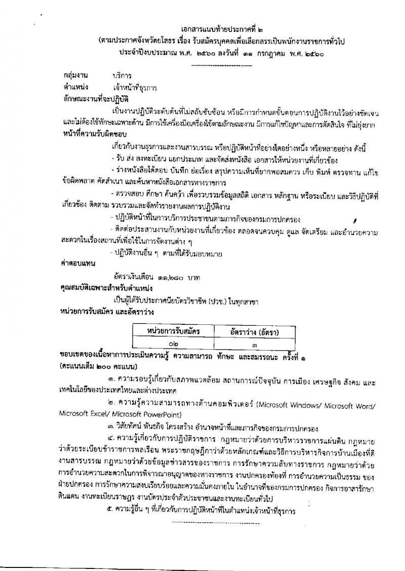 กรมการปกครอง (จังหวัดยโสธร) ประกาศรับสมัครบุคคลเพื่อเลือกสรรเป็นพนักงานราชการ จำนวน 2 ตำแหน่ง 13 อัตรา (วุฒิ ม.ปลาย ปวช.) รับสมัครสอบตั้งแต่วันที่ 15- 21 ส.ค. 2560