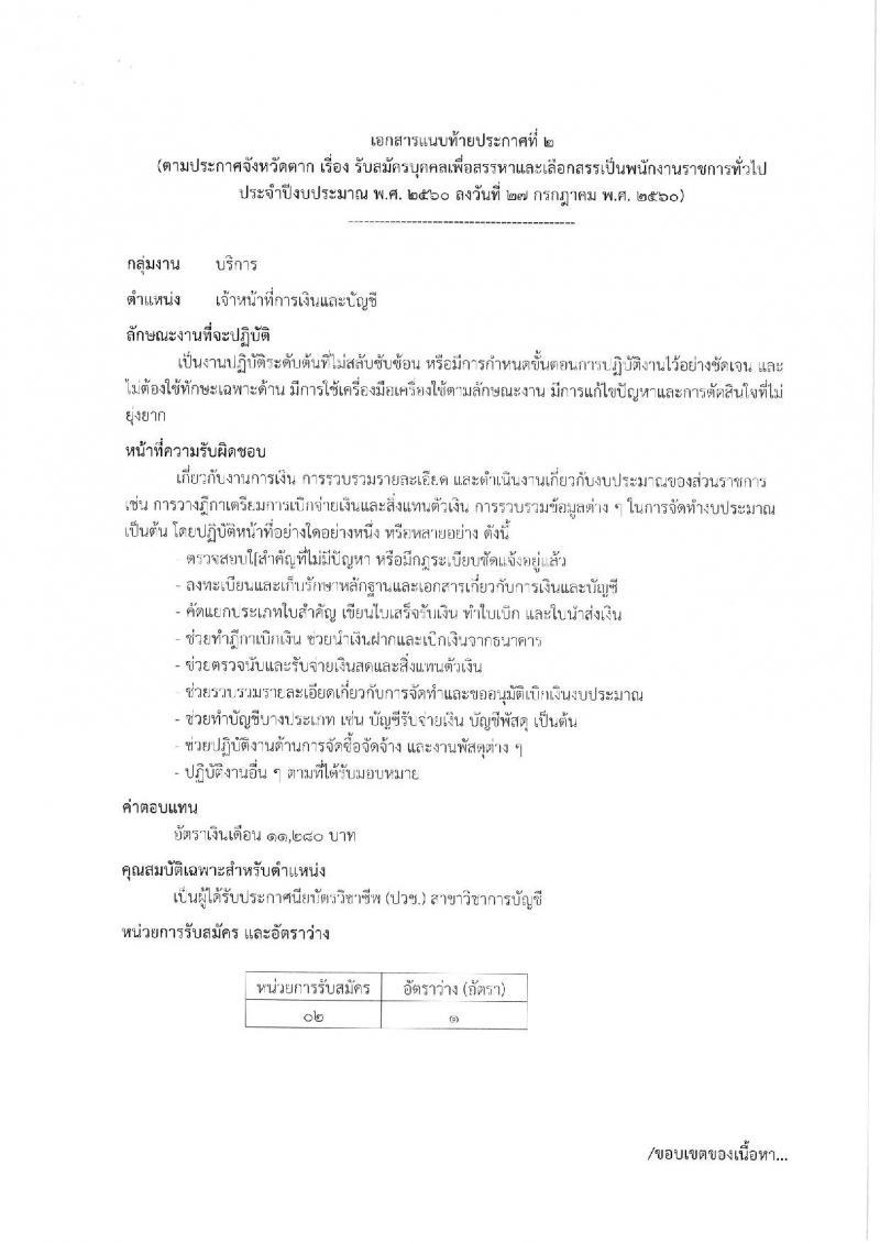 กรมการปกครอง (จังหวัดตาก) ประกาศรับสมัครบุคคลเพื่อเลือกสรรเป็นพนักงานราชการทั่วไป จำนวน 2 ตำแหน่ง 10 อัตรา (วุฒิ ม.ปลาย ปวช.) รับสมัครสอบตั้งแต่วันที่ 9-16 ส.ค. 2560