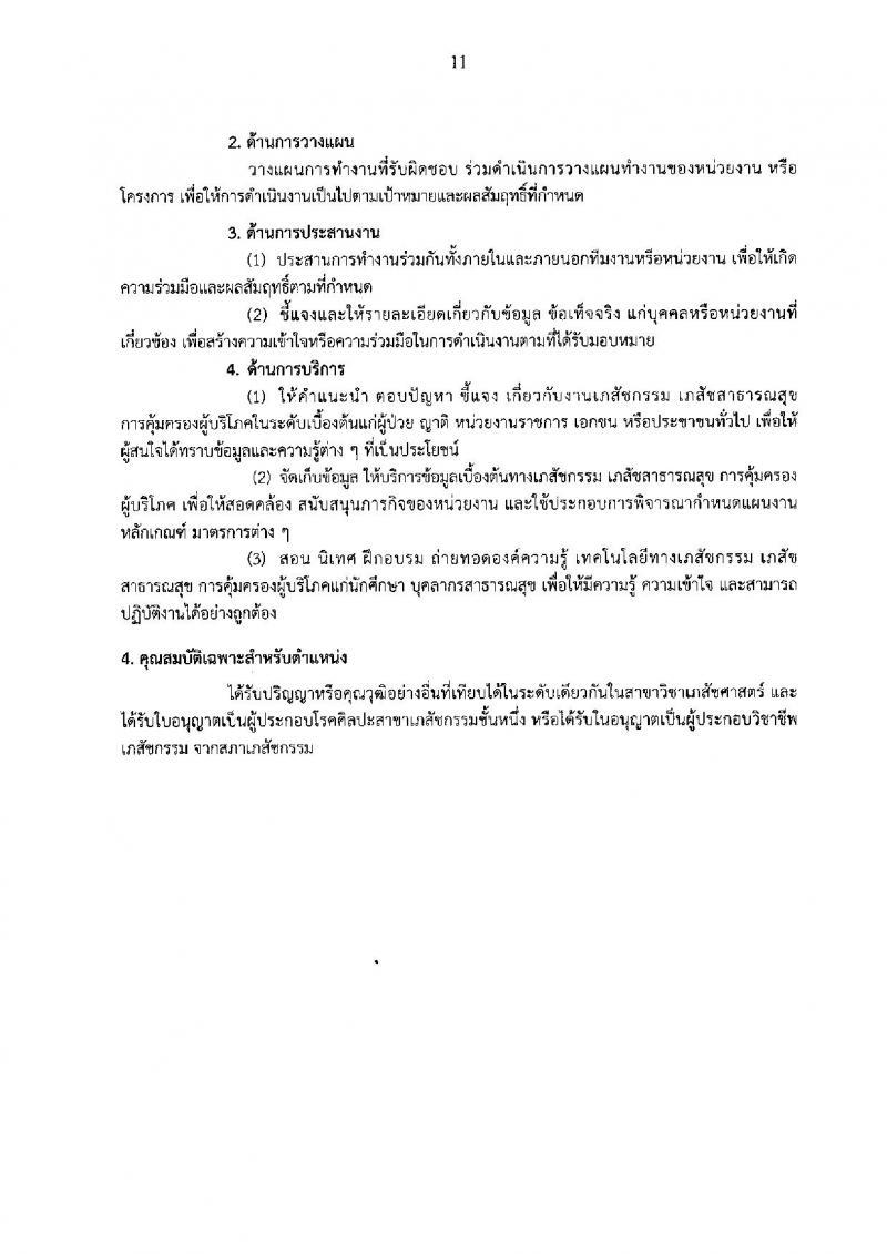กรมสุขภาพจิต ประกาศรับสมัครคัดเลือกเพื่อบรรจุและแต่งตั้งบุคคลเข้ารับราชการ จำนวน 5 ตำแหน่ง 8 อัตรา (วุฒิ ปวส. ป.ตรี) รับสมัครสอบทางอินเทอร์เน็ต ตั้งแต่วันที่ 9-16 ส.ค. 2560