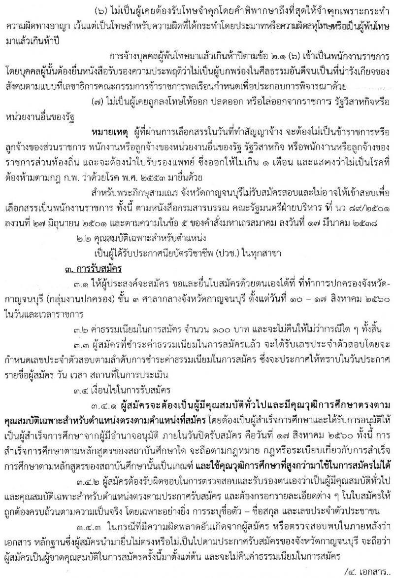 กรมการปกครอง (จังหวัดกาญจนบุรี) ประกาศรับสมัครบุคคลเพื่อเลือกสรรเป็นพนักงานราชการทั่วไป ตำแหน่งเจ้าหน้าที่ปกครอง จำนวน 13 อัตรา (วุฒิ ปวช.) รับสมัครสอบตั้งแต่วันที่ 10-17 ส.ค. 2560