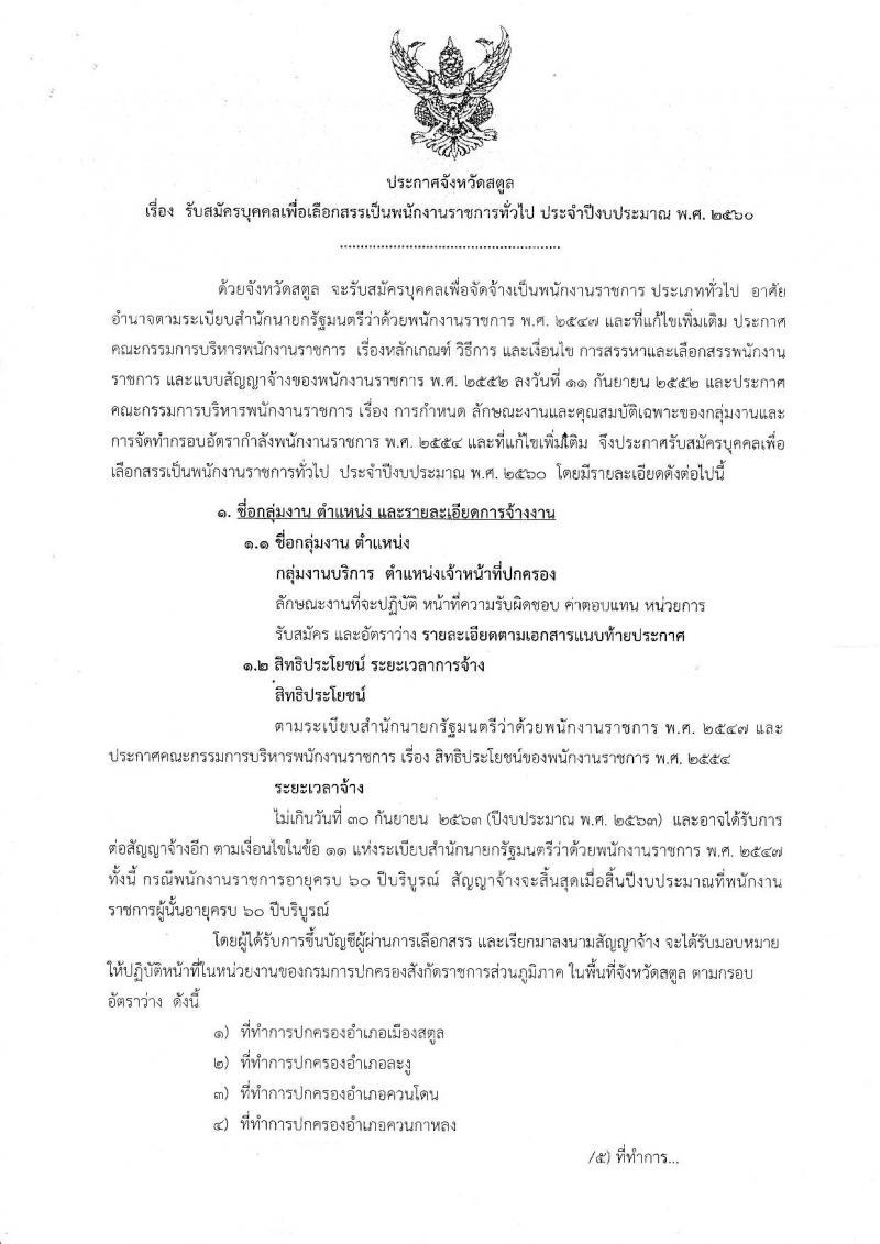 ข่าวดีๆ กรมการปกครอง (จังหวัดสตูล) ประกาศรับสมัครบุคคลเพื่อเลือกสรรเป็นพนักงานราชการทั่วไป ตำแหน่งเจ้าหน้าที่ปกครอง จำนวน 7 อัตรา (วุฒิ ม.ปลาย) รับสมัครสอบตั้งแต่วันที่ 10-17 ส.ค. 2560