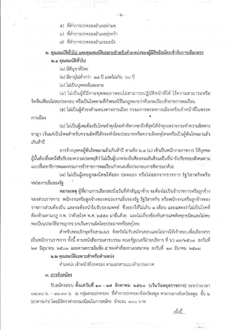 กรมการปกครอง (จังหวัดสตูล) ประกาศรับสมัครบุคคลเพื่อเลือกสรรเป็นพนักงานราชการทั่วไป ตำแหน่งเจ้าหน้าที่ปกครอง จำนวน 7 อัตรา (วุฒิ ม.ปลาย) รับสมัครสอบตั้งแต่วันที่ 10-17 ส.ค. 2560