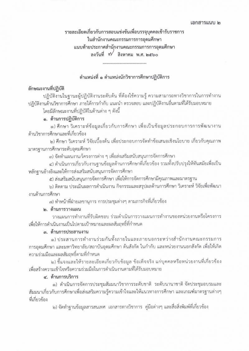 สำนักงานคณะกรรมการการอุดมศึกษา ประกาศรับสมัครสอบแข่งขันเพื่อบรรจุและแต่งตั้งบุคคลเข้ารับราชการ จำนวน 2 ตำแหน่ง 5 อัตรา (วุฒิ ป.โท) รับสมัครสอบตั้งแต่วันที่ 16 ส.ค. – 5 ก.ย. 2560