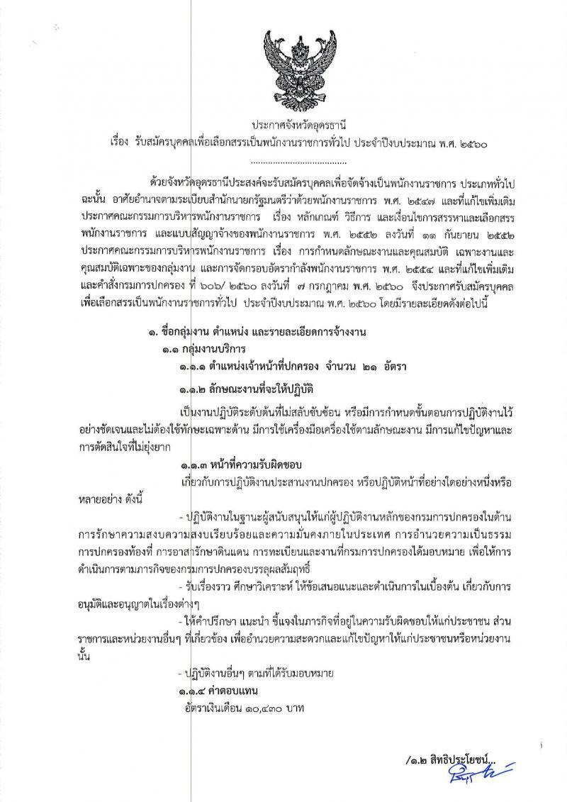 ด่วนที่สุด กรมการปกครอง (จังหวัดอุดรธานี) ประกาศรับสมัครบุคคลเพื่อเลือกสรรเป็นพนักงานราชการทั่วไป ตำแหน่งเจ้าหน้าที่ปกครอง จำนวน 21 อัตรา (วุฒิ ม.ปลาย) รับสมัครสอบตั้งแต่วันที่ 15-22 ส.ค. 2560