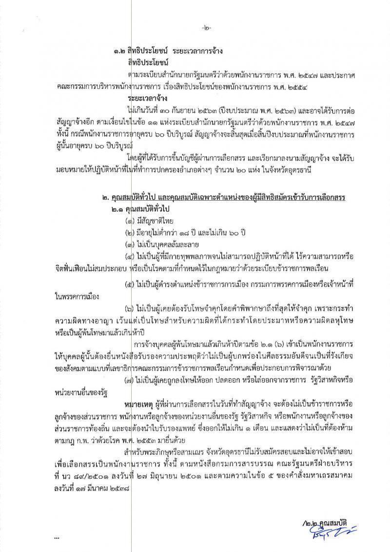 กรมการปกครอง (จังหวัดอุดรธานี) ประกาศรับสมัครบุคคลเพื่อเลือกสรรเป็นพนักงานราชการทั่วไป ตำแหน่งเจ้าหน้าที่ปกครอง จำนวน 21 อัตรา (วุฒิ ม.ปลาย) รับสมัครสอบตั้งแต่วันที่ 15-22 ส.ค. 2560