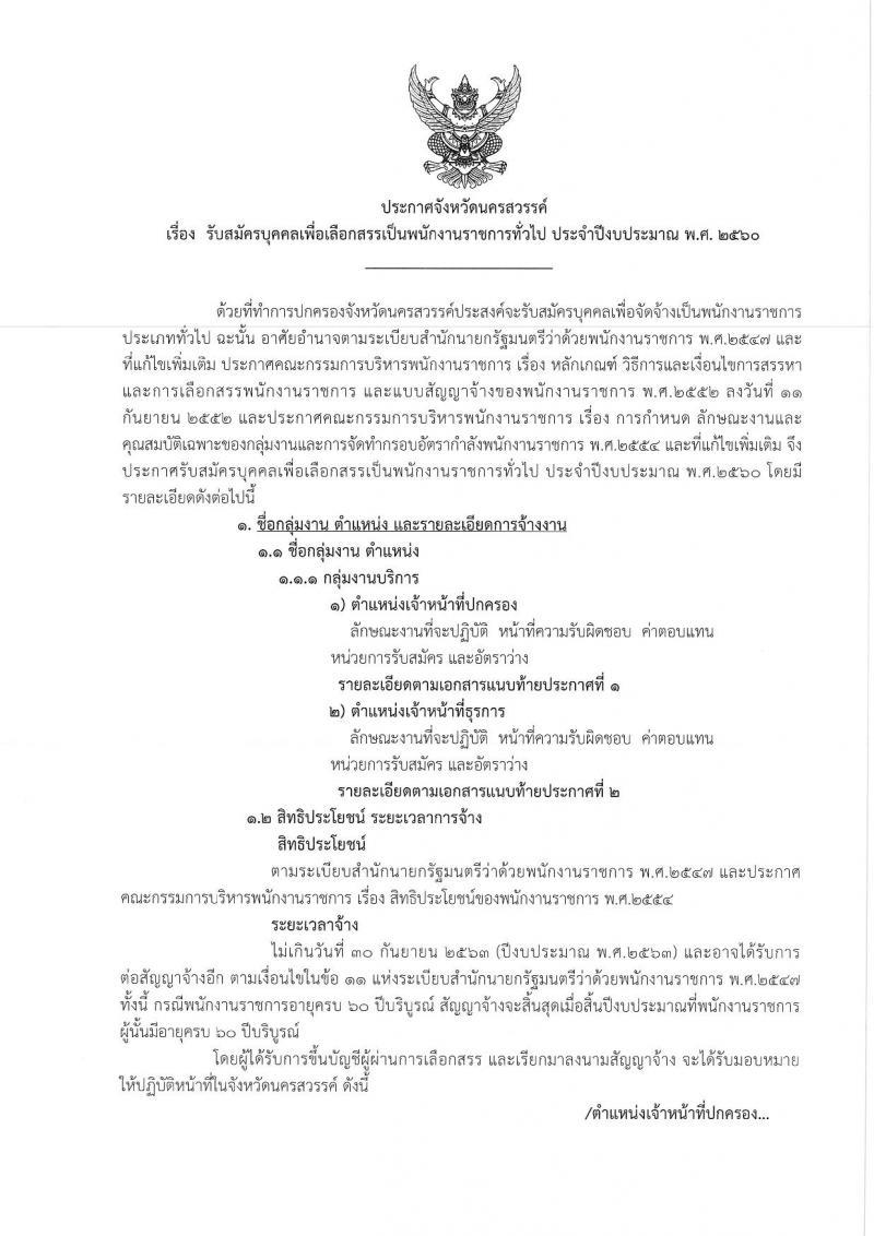 กรมการปกครอง (จังหวัดนครสวรรค์) ประกาศรับสมัครบุคคลเพื่อเลือกสรรเป็นพนักงานราชการทั่วไป จำนวน 2 ตำแหน่ง 17 อัตรา (วุฒิ ม.ปลาย ปวช.) รับสมัครสอบตั้งแต่วันที่ 15-21 ส.ค. 2560